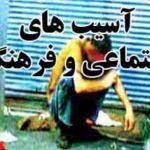 تحقیقات کاربردی مهمترین راه مبارزه با آسیب های اجتماعی در خوزستان