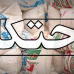 ۶ انبار احتکار کالا در دزفول کشف شد