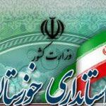 کاهش تایم اداری در خوزستان در روزهای یکشنبه و دوشنبه هفته جاری