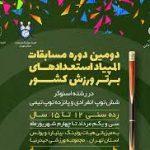 خوزستان در رقابتهای المپیاد استعدادهای برتر اسنوکر کشور به قهرمانی رسید
