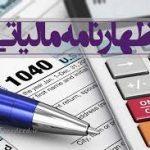 ۱۵ تیر آخرین مهلت ارائه اظهارنامه مالیات بر ارزش افزوده فصل بهار