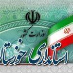 در جلسه کارگروه اقتصاد مقاومتی و تسهیل سرمایه گذاری استان خوزستان چه گذشت؟