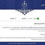 ثبتنام اموال مسئولان در شبکه ملی آغاز شد
