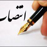 سرپرست آموزش و پرورش عشایر خوزستان منصوب شد