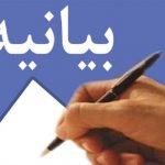 بیانیه ستاد مردمی دکتر روحانی در استان خوزستان