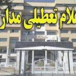 ۱۰ شهر خوزستان شنبه تعطیل اعلام شد