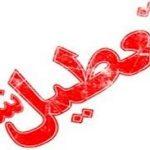 تعطیلی ادارات و مدارس چند شهرستان خوزستان در روز یک شنبه