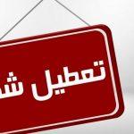 ادارات، بانکها و اصناف غیرضروری ۱۶ شهرستان خوزستان تعطیل شد