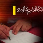 تفاهمنامه همکاری بین منطقه آزاد اروند و کمیته امداد امام منعقد شد