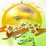 حضرت زینب(س)؛الگوی صبر و استقامت و عقیله بنی هاشم