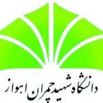 اطلاعیه روابط عمومی دانشگاه شهید چمران اهواز در خصوص درگذشت ۲ دانشجو