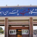 نامه جمعی از اساتید دانشگاه شهید چمران به شورای اسلامی اهواز