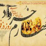 ۴ خرداد، روز مقاومت و پایداری دزفول
