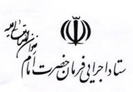 بسیج امکانات ستاد اجرایی فرمان امام در مقابله با کرونا
