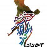 برگزاری ۴۳ برنامه فرهنگی، هنری، معنوی و حماسی در خرمشهر