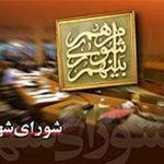 تصویب دو لایحه در جلسه امروز شورای شهر اهواز