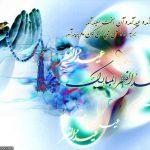 ستاد استقبال از عید سعید فطر تشکیل شد