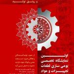 نخستین نمایشگاه بومیسازی تجهیزات فولاد خوزستان برگزار میشود