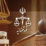 سایت ویژه اعلام اسامی مفسدان اقتصادی رونمایی شد