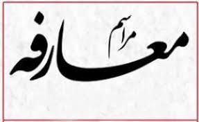 مدير جديد حراست سازمان مديريت پسماند شهرداری اهواز معارفه شد
