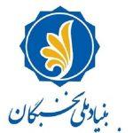 خوزستان به دلایل مختلف دچار فرار مغزها است