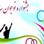 برگزیدگان هشتمین جشنواره استانی نوجوان سالم معرفی شدند