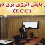 مرکز کنترل و پایش انرژی شبکه توزیع برق دزفول راه اندازی شد