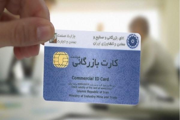 کارت بازرگانی واحدهای تولیدی تا پایان شهریور ماه تعلیق نمیشود
