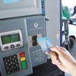 اطلاعیه جدید در مورد کارت سوخت