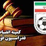 تیم فوتبال نفتمسجدسلیمان جریمه شد