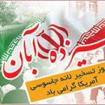 مسیرهای راهپیمایی یوم الله ۱۳ آبان مشخص شد