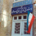 بیانیه ایران درباره پایان محدودیتهای تسلیحاتی
