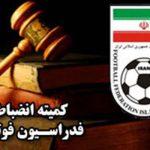 کمیته انضباطی درباره بازی فوتبال نفت آبادان و پیکان تصمیم میگیرد