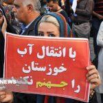 اداره کل محیط زیست خوزستان اثر تجمیعی پروژه های انتقال آب خوزستان را منتشر کند