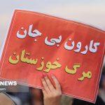در مقابل شکایت عجیب نماینده اصفهان از مخالفان انتقال آب کارون بایستیم