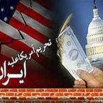 آمریکا تحریمهای ایران را برگرداند
