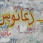 به کمک جن ها من نماینده اهواز می شوم/محمد شریفی