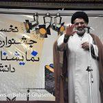 سیاسی کاری دانشگاه آزاد اسلامی اهواز