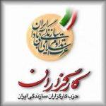 بیانیه حزب کارگزاران سازندگی خوزستان در خصوص حادثه تروریستی اهواز