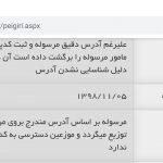 نامه رسانان و موزعین شرکت ملی پست به کدپستی ها دسترسی ندارند!