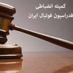 ورود کمیته اخلاق به بازی جنجالی فولاد – استقلال