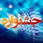 جشنواره تئاتر فجر در ۱۰ استان برگزار می شود