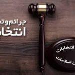 محکومیت برخی از مدیران به دلیل تخلف انتخاباتی