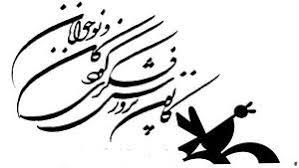 آغاز ثبتنام کارگاههای مجازی کانون پرورش فکری خوزستان