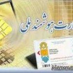 کارتهای ملی هوشمند تولید داخل کشور به مردم تحویل داده میشود