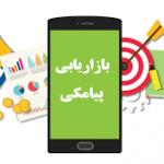۳ نکته در مورد بازاریابی پیامکی