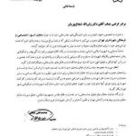 حکم ولی الله شجاع پوریان به عنوان معاون فرهنگی و امور اجتماعی شهرداری تهران ابلاغ شد