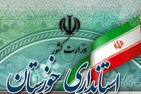 ۲ انتصاب جدید در استانداری خوزستان