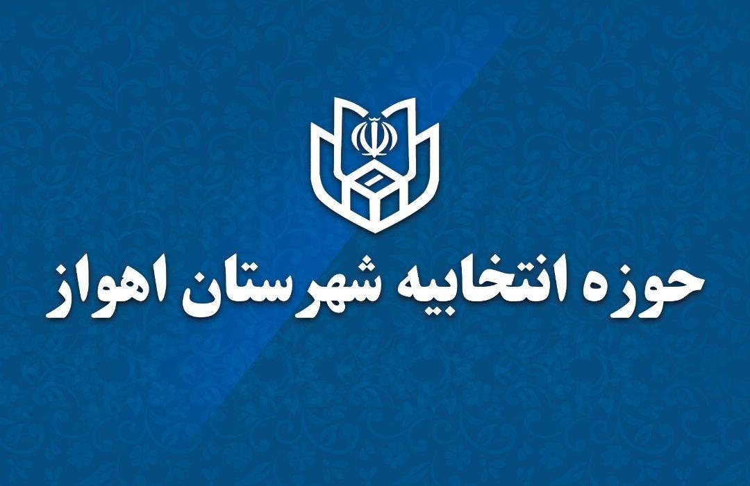 ثبت نام داوطلبان عضویت در انتخابات شورای اسلامی شهر بدون نیاز به مراجعه حضوری