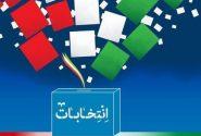 نتایج انتخابات شورای شهر اهواز تا امشب اعلام می شود